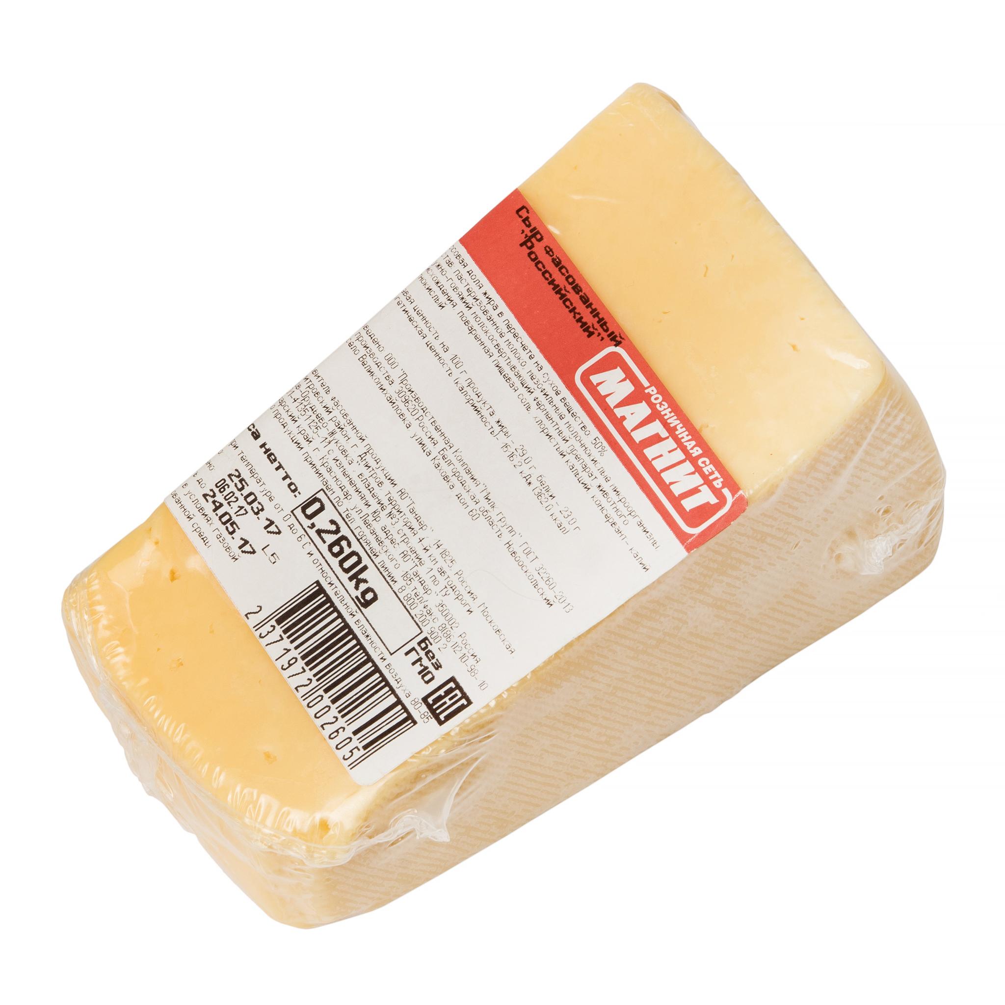 Сыр фасованный картинки