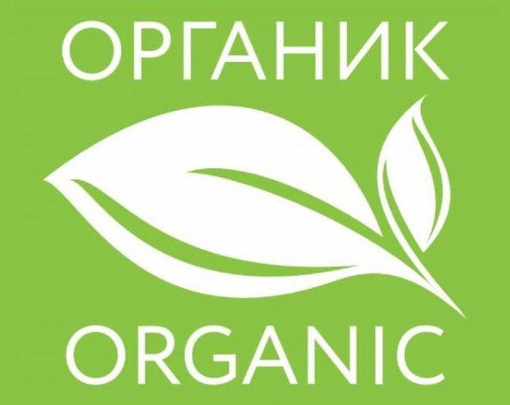 ZnakorganicheskoyprodukciiRF.jpg (1).jpg
