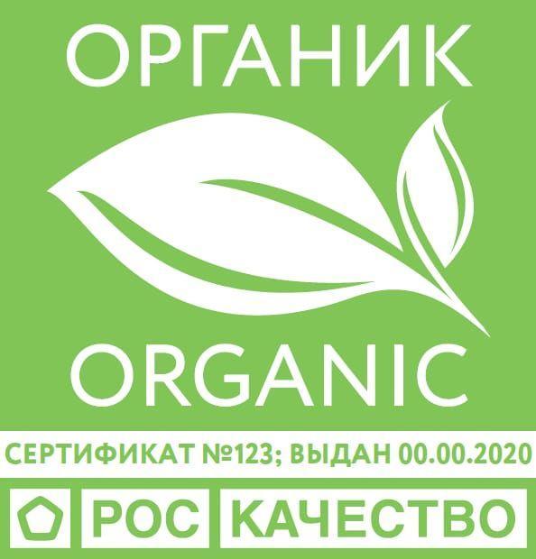 ZnakorganicheskoyprodukciiRF+RSK.jpg.jpg