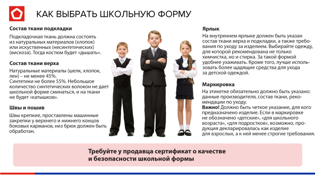 инфографика-шк-форма4.jpg